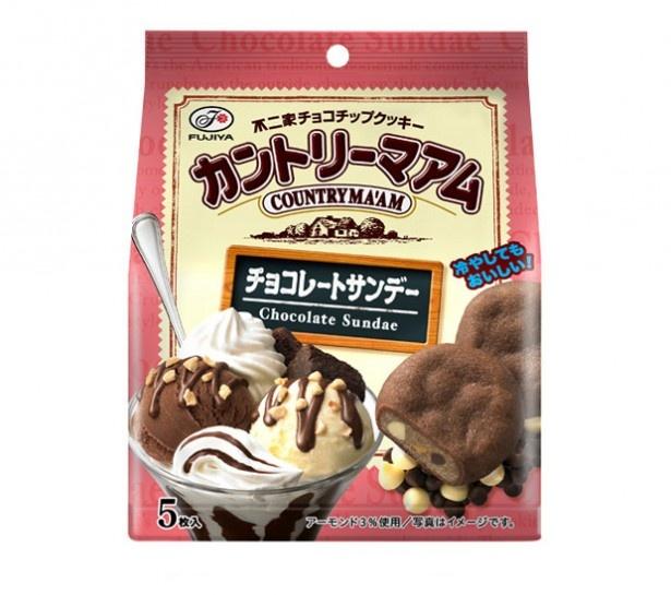 【写真を見る】凍らせるとまた違った食感のチョコレートサンデー味