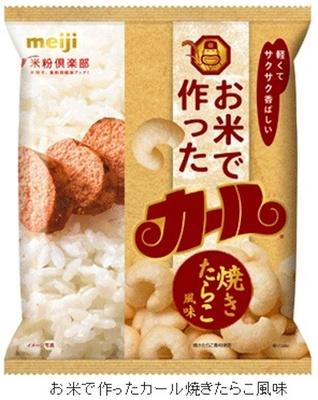 お米特有の香ばしさと口どけの良さが楽しめる「お米で作ったカール」から、ご飯のお供に最適な2つの味が新発売!