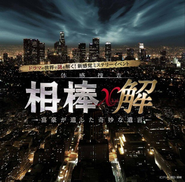 4月28日(日)、29日(月・祝)に、新感覚ミステリーイベント「-体感捜査-相棒 解(kai)~富豪が遺した奇妙な遺言~」を開催