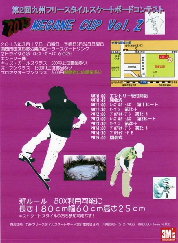 3/17(日)に、貝塚公園内 ローラースケートリンク内にて開催される