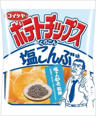 くらこんの塩こん部長監修の「コイケヤポテトチップス 塩こんぶ味」