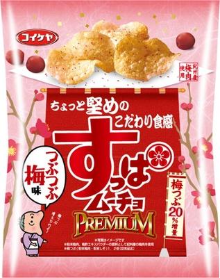 2種類の梅つぶが1.2倍になった「すっぱムーチョプレミアム つぶつぶ梅味」