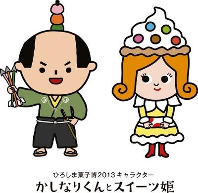 ひろしま菓子博2013キャラクター、かしなりくんとスイーツ姫