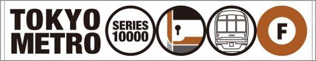 副都心線10000系をイメージしたPOPなデザインの「マフラータオル」(1000円)