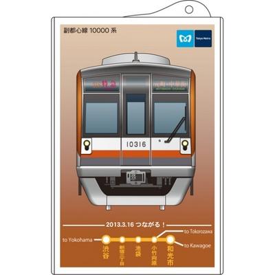 特別なIC乗車券専用カードケース。 10000系イラストの中に秘密が!? 「タッチアンドゴー」(500円)