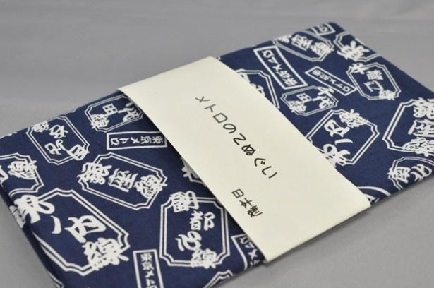 メトロの各路線名を江戸風にロゴ化した「メトロのてぬぐい」(800円)