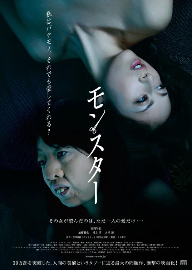 4月27日(土)公開の映画『モンスター』