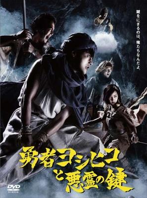 「勇者ヨシヒコと悪霊の鍵 DVD Blu-ray&DVD BOX」は会場内のショップで3月22日より販売