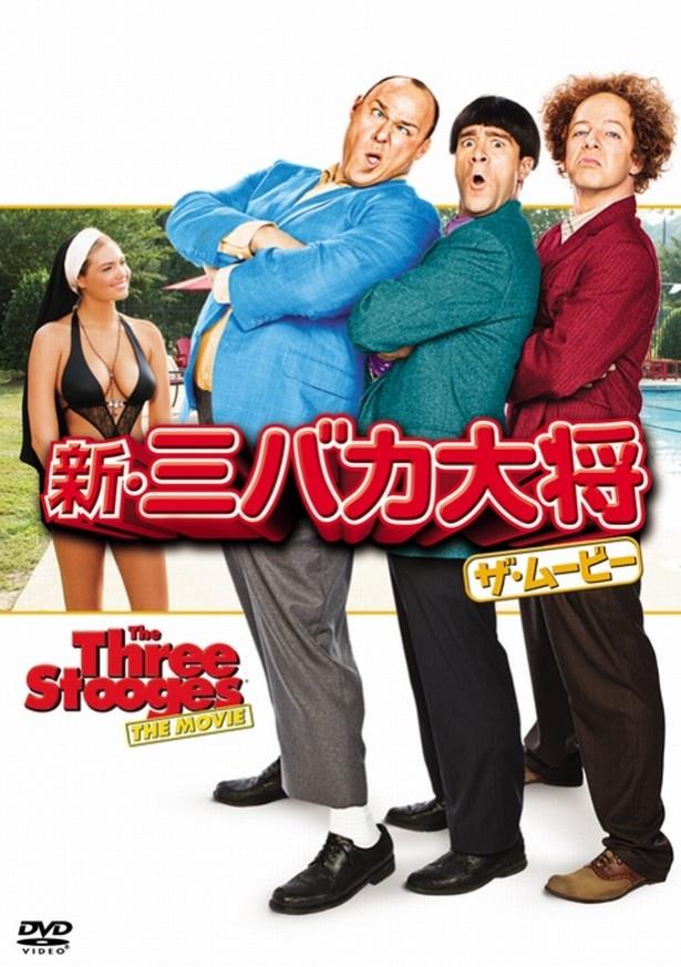 『新・三バカ大将 ザ・ムービー』DVDは発売中