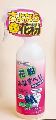 「花粉みなすべり衣服・布団版」980円