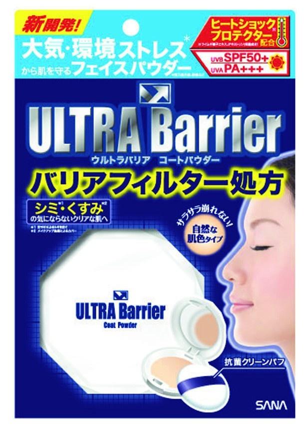 空気の汚れや紫外線から肌を守る「ウルトラバリアコートパウダー01(顔用)」1575円