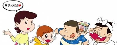 【画像を見る】「米でいいのだ」バカボンファミリーが「日清のごはんシリーズ」をPR