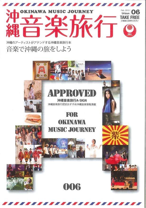 本土復帰前のAサインがモチーフとなった「沖縄音楽旅行」最新号の表紙