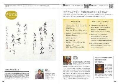 「黄金言葉」は宮古島に伝わる叙情歌「タウガニアヤグ」をピックアップ