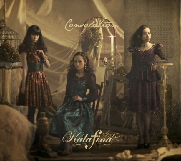 Kalafina『Consolation』初回生産限定盤A(CD+DVD)のジャケット