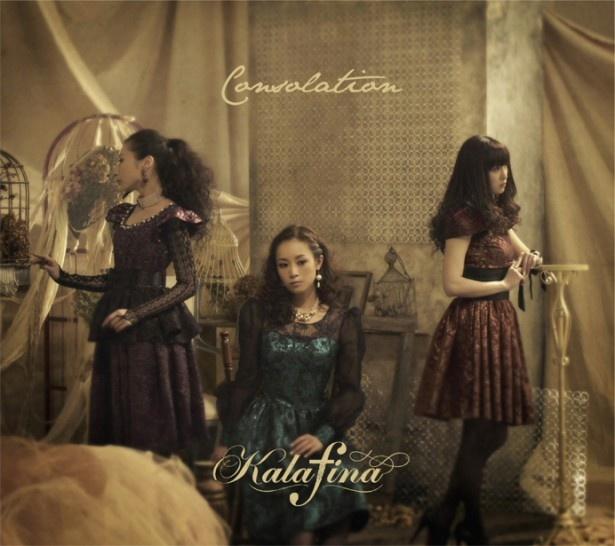 Kalafina『Consolation』初回生産限定盤B(CD+Blu-ray)のジャケット