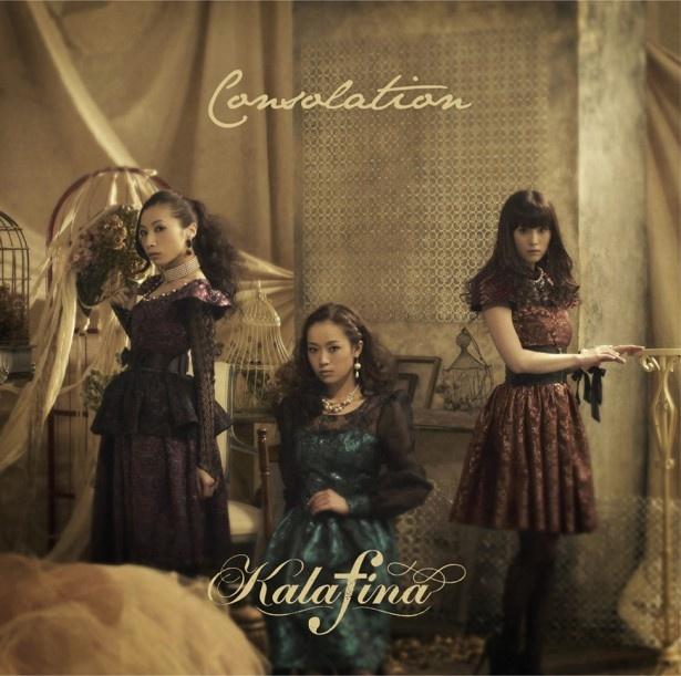 Kalafina『Consolation』通常盤のジャケット