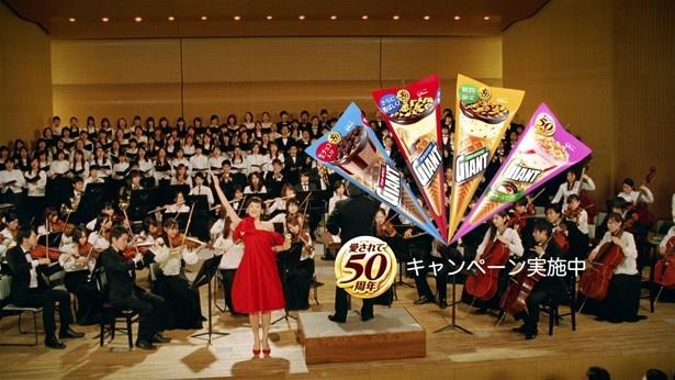 発売50周年を記念して、さまざまなキャンペーンを展開する