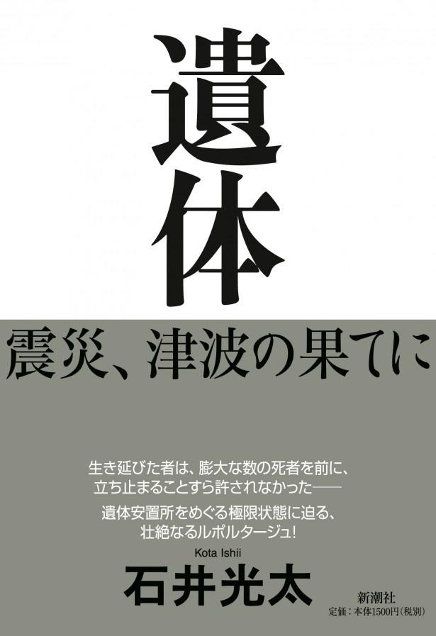 「なぜ、『遺体』というタイトルにしたのかというと、この本またはこの映画を見ていただいたらわかると思う」と石井氏