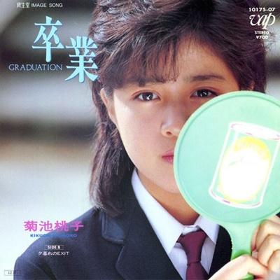 間違いなくカワイイ。ため息歌唱法を確立した第一人者、菊池桃子「卒業-GRADUATION-」(1985年/バップ)