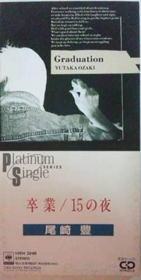 ジャケットは教科書をイメージしたのだとか。へえー! 尾崎豊「卒業」(1985年/CBSソニー)