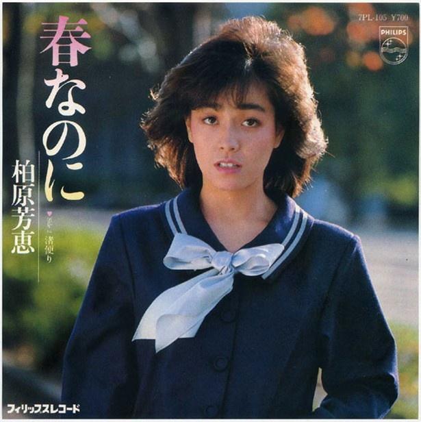 中島みゆきのセルフカバーverはさらに精神破壊力大。柏原芳恵「春なのに」(1982年/フィリップス・レコード))