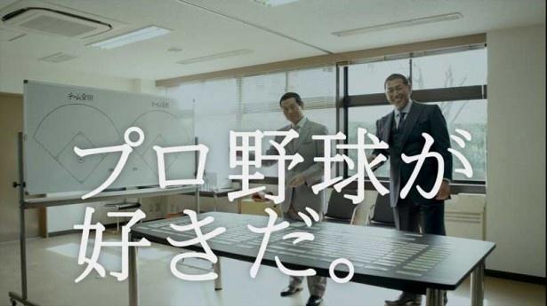 (レフト)篇で、清原が手にしたのは、北海道日本ハムの中田翔選手のプレート。桑田からは「しゃあないやろ、それはな」「それはキヨが育てなあかんからな」というシーンも