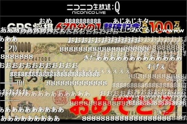 勝者が100万円を獲得し、画面には祝福コメントがあふれた