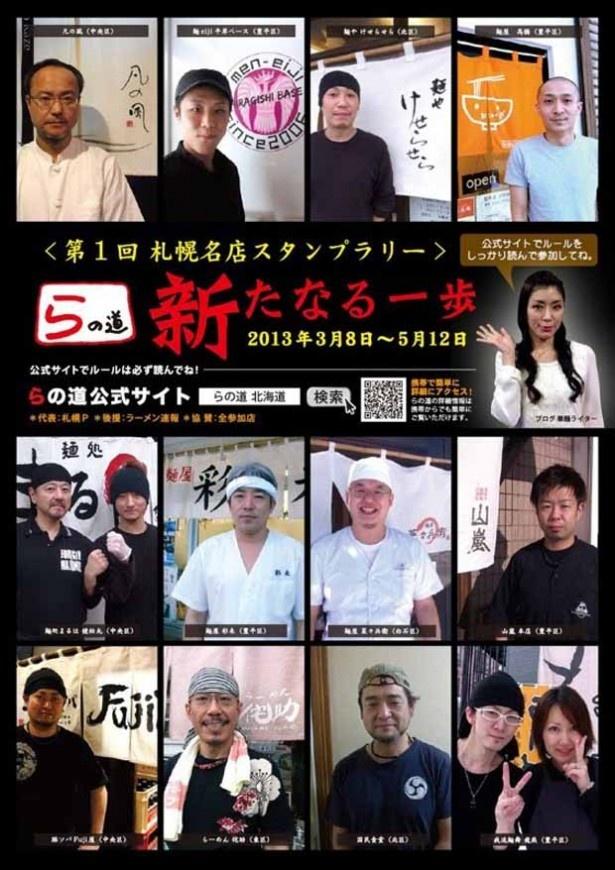 北海道では初企画。「らの道」北海道は3/8(金)~5/12(日)