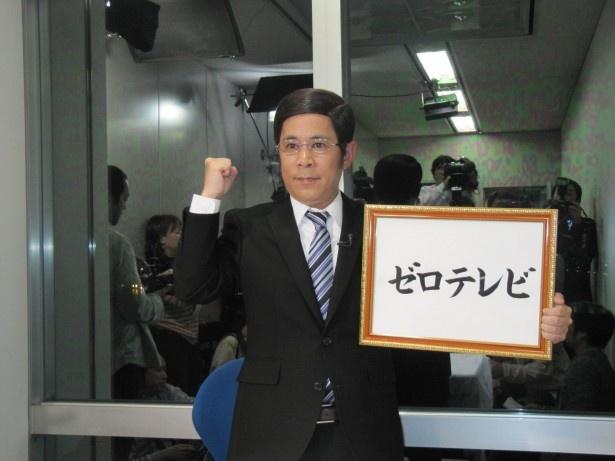 岡村隆史が新しいテレビ局「ゼロテレビ」の開局を発表した