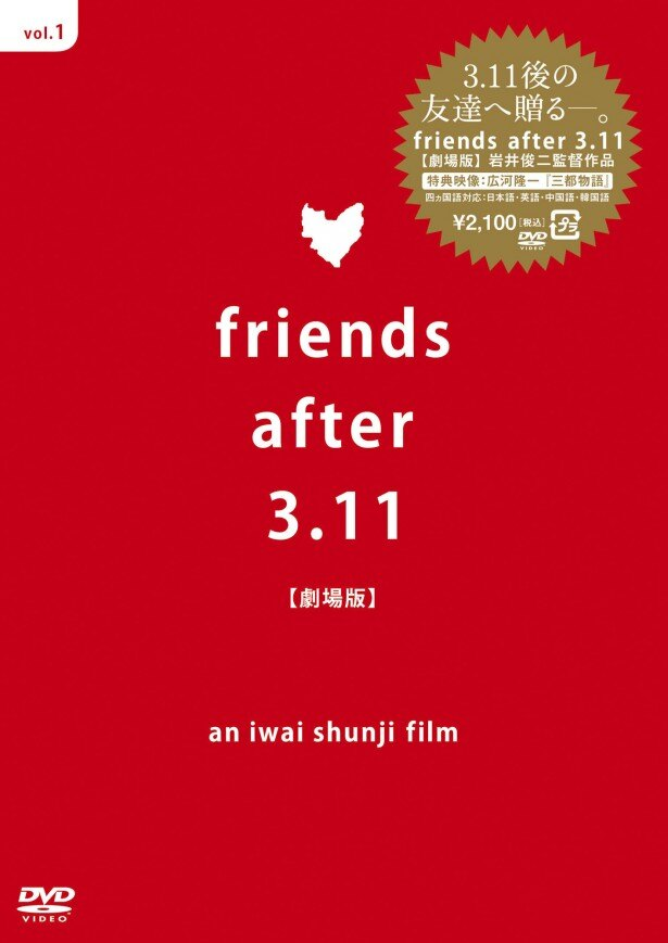 「friends after 3.11【劇場版】」のDVDジャケット