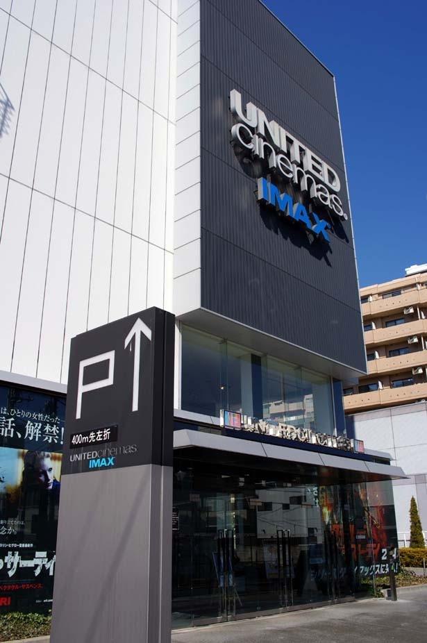 東京23区内で初のIMAXデジタルシアターを導入したユナイテッド・シネマとしまえん