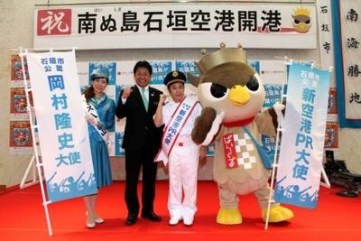 大好きな石垣島の新空港PR大使に任命され笑顔の岡村隆史