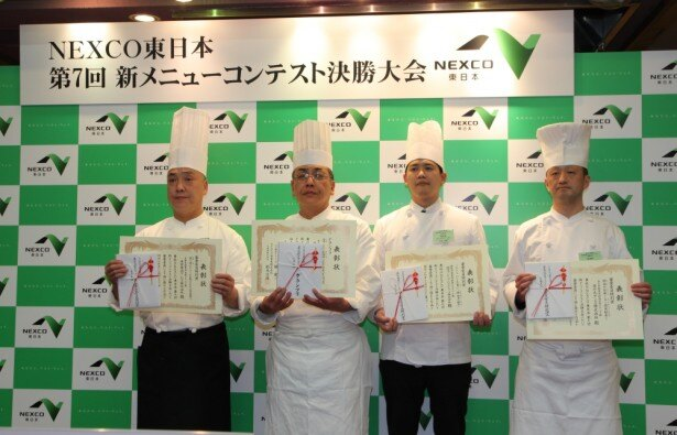 「第7回新メニューコンテスト」決勝大会の表彰式