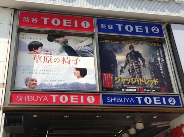 遠くからでも上映中の作品が一目瞭然な渋谷TOEIの看板