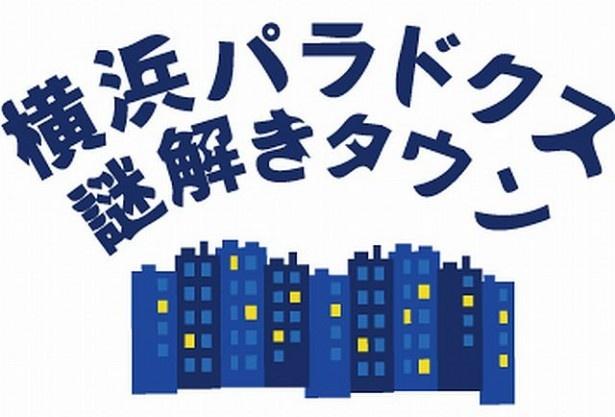 「横浜パラドクス謎解きタウン・爆破まで70分 横浜港大さん橋を封鎖せよ!!~怪盗ゼロ 最後の爆破予告~」ロゴマーク