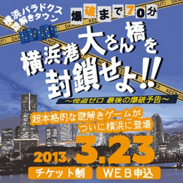 「横浜パラドクス謎解きタウン・爆破まで70分 横浜港大さん橋を封鎖せよ!!~怪盗ゼロ 最後の爆破予告~」バナー