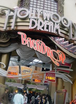 「ハリウッド・ドリーム・ザ・ライド~バックドロップ~」のエントランス