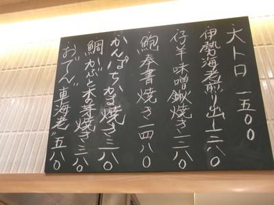 黒板に書かれた採算度外視メニューの数々