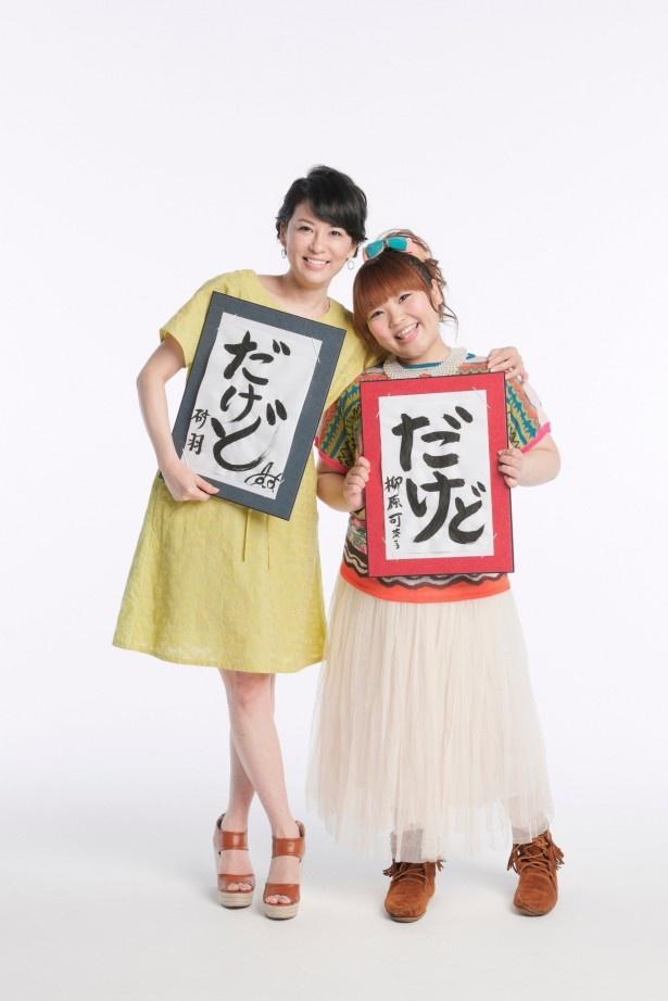 新番組「だけど食堂」の成功を願って書道に挑戦するMCの鈴木砂羽と柳原可奈子(写真左から)