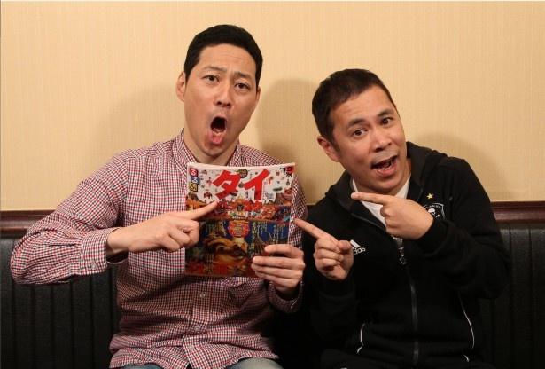 「東野・岡村の旅猿SP~プライベートでごめんなさい…タイの旅」でタイに行くことが決定した東野幸治、岡村隆史(写真左から)