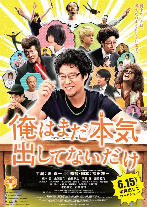映画「俺はまだ本気出してないだけ」 6月15日(土)公開