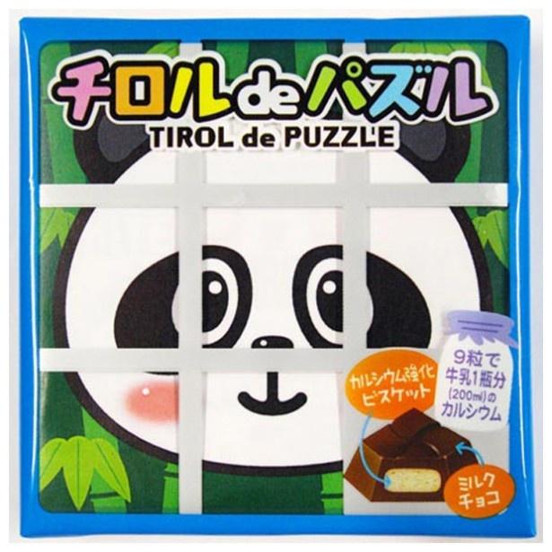 【写真を見る】完成するとパンダになる「チロルde パズル」(105円・9個入)