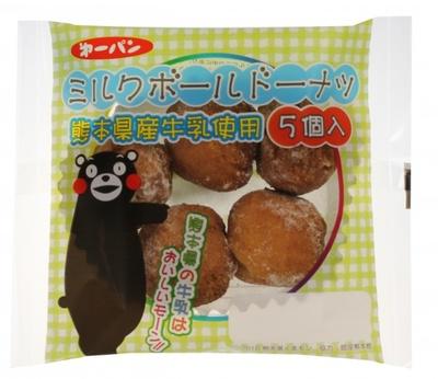 熊本県産牛乳を使用「ミルクボールドーナツ5個入」