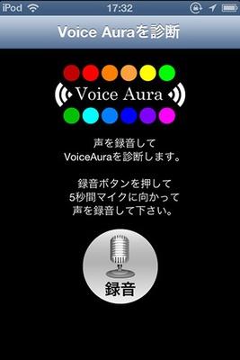 声を録音するだけで性格や才能が診断できる「Voice Aura」