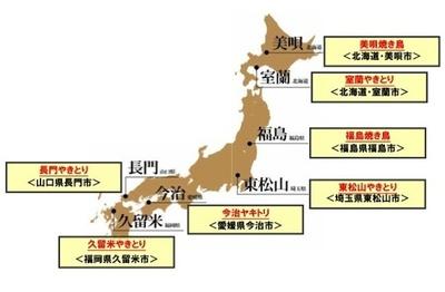 日本全国から個性豊かなやきとりの名店たちが集結