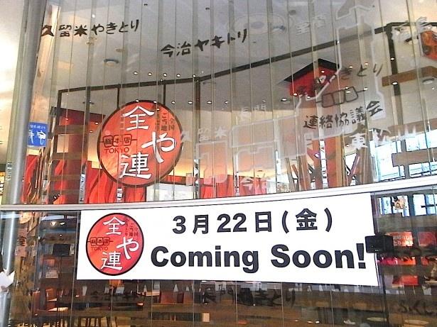 東京・大手町に7大やきとりタウンの名店が集結し、ご当地やきとりや名物グルメの食べ比べができる施設が誕生