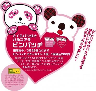 大丸・松坂屋イメージキャラクター「さくらパンダ」とパルコの人気キャラクター「パルコアラ」が一緒になったチャリティーピンバッジも販売