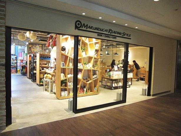 「マルノウチリーディングスタイル」では書籍・文具・雑貨・カフェを展開