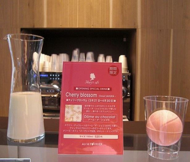 「Mary's cafe」の期間限定ドリンク「チェリーブロッサム」
